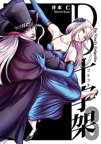 Dの十字架 3 (LINEコミックス)