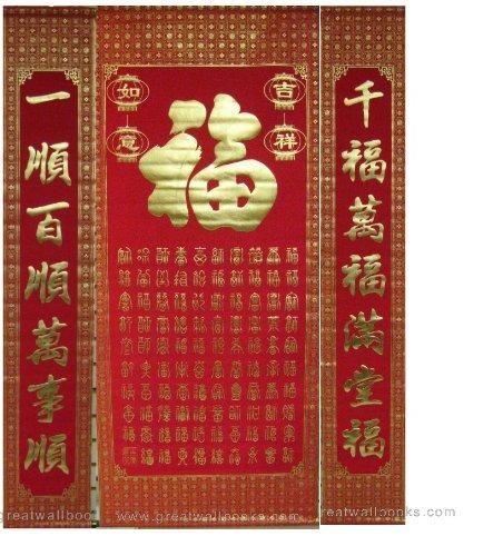 - Chinese Prosperity Scroll Set (3 scrolls) - Velvet with gold embossing Hundred Prosperity Scroll size: 28.00