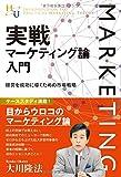 実戦マーケティング論入門 (幸福の科学大学シリーズ)