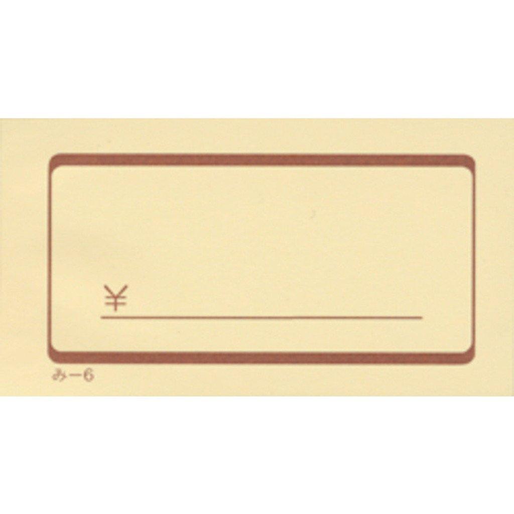 おあいそ票 200冊【み-6】[みつや お会計伝票 単式伝票 大口割引] B07Q5GZHZR