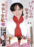 パティシエの女の子今日のお仕事は中出し交尾(SGOT-4) [DVD]