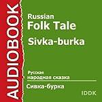 Sivka-Burka [Russian Edition]    IDDK