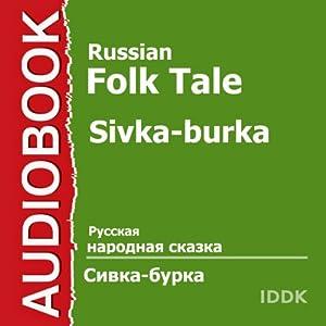 Sivka-Burka [Russian Edition] Audiobook