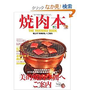『焼肉本』