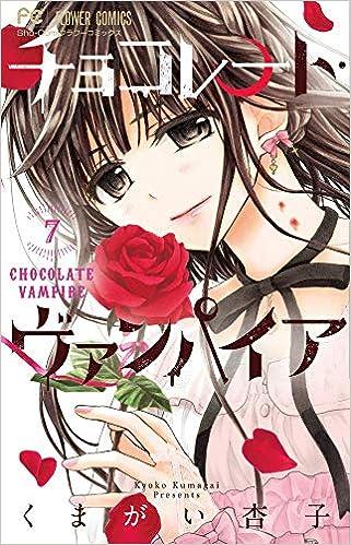 チョコレート・ヴァンパイア (7) (フラワーコミックス)