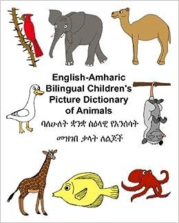 English-Amharic Bilingual Children's Picture Dictionary of Animals (FreeBilingualBooks.com)