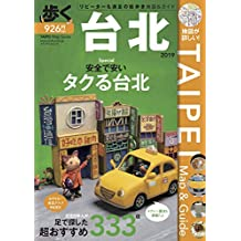 ARUKU TAIPEI ARUKU SERIES (RYOKOU GUIDE BOOK) (Japanese Edition)