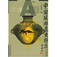 中国琥珀昆虫图志