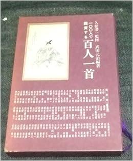 100人で鑑賞する百人一首 (1973...