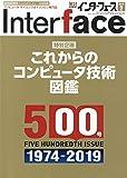 Interface(インターフェース) 2019年 02 月号