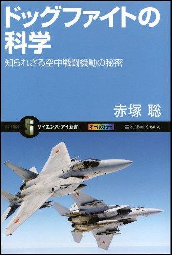 ドッグファイトの科学 知られざる空中戦闘機動の秘密 (サイエンス・アイ新書)