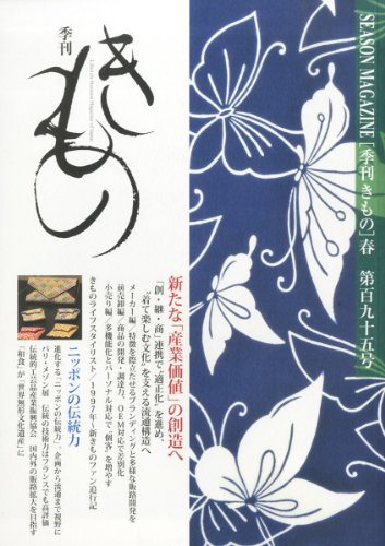 季刊 きもの 最新号 表紙画像
