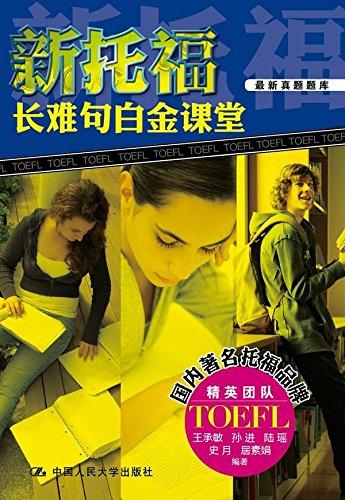 The new TOEFL long sentences Platinum classroom(Chinese Edition)
