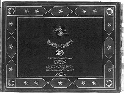 (HistoricalFindings Photo: Photo ONLY of Tooled Leather Album Cover,Sultan Abdul Hamid II,Ottoman Turkish)