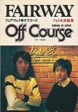 フェア・ウェイ オフコース フォト&楽譜集 (1978年)