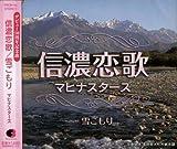 SHINANO RENKA