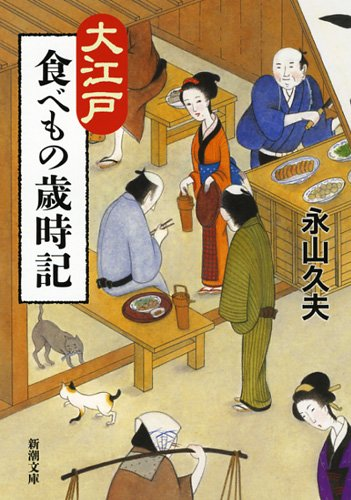 Read Online Oedo food SKETCHES (Mass Market Paperback) (2013) ISBN: 4101389918 [Japanese Import] pdf