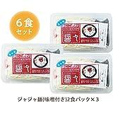 【醤々(じゃんじゃん)】 岩手名物 ジャージャー麺(じゃじゃ麺) 2食入り×3パックセット 盛岡三大麺