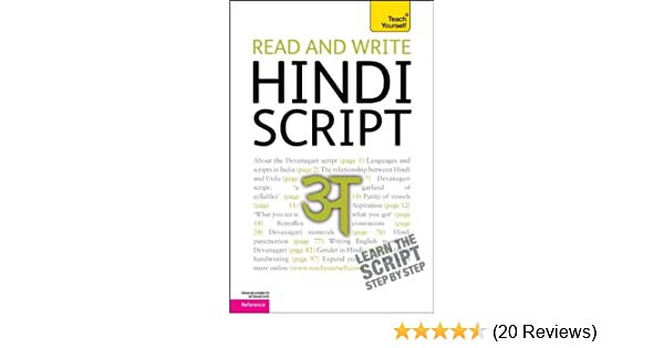 Read and Write Hindi Script: A Teach Yourself Guide (TY