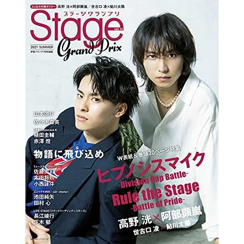 ステージグランプリ vol.14 表紙画像