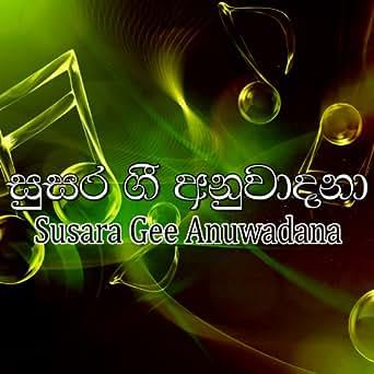 Amazon.com: Etha Kandukara: Janaka Bogoda: MP3 Downloads