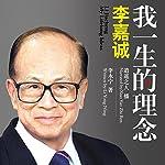李嘉诚:我一生的理念 - 李嘉誠:我一生的理念 [Li Jiacheng: My Lifelong Ideas] | 李永宁 - 李永寧 - Li Yongning