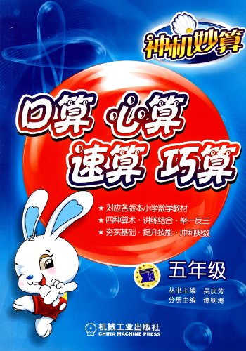 Grade 5-Wonderful Stratagems-Oral Arithmetic, Mental Arithmetic, Speedy Calculation and Skillful Calculation (Chinese Edition)