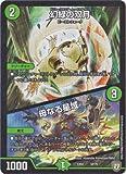 デュエルマスターズ/DMEX-04/52/幻緑の双月/母なる星域