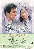 [DVD]噂の女 DVD-BOX 4