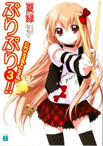 ぷりぷり 3 (MF文庫J)