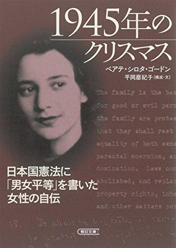 1945年のクリスマス 日本国憲法に「男女平等」を書いた女性の自伝 (朝日文庫)