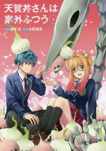 天賀井さんは案外ふつう(4)(完) (ガンガンコミックス)
