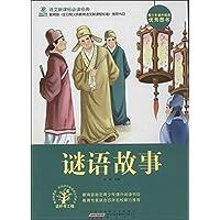 语文新课标必读经典•谜语故事