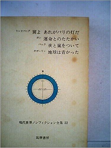 現代世界ノンフィクション全集〈第22〉 翼よ あれがパリの灯だ 運命とのたたかい 夜と嵐をついて 地球は青かった (1966年)