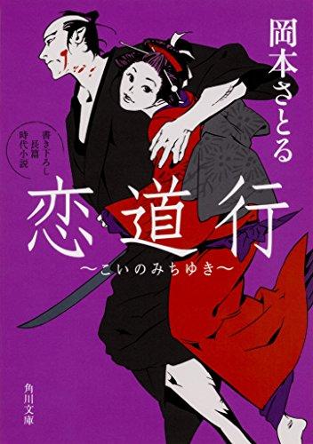 恋道行 (角川文庫)