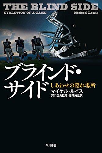 ブラインド・サイド  しあわせの隠れ場所 (ハヤカワ・ノンフィクション文庫)