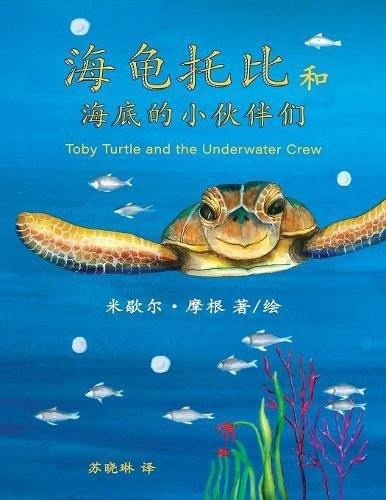 Toby Turtle and the Underwater Crew: Mandarin Edition (Chinese Edition) by Snoop Creative