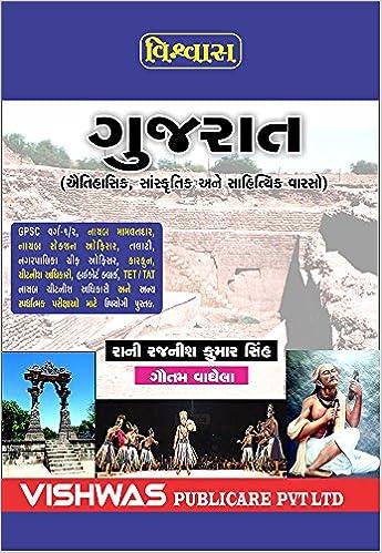 Buy Gujarat (Ahetihasik, Sanskrutik, Sahitik Varso ) Book