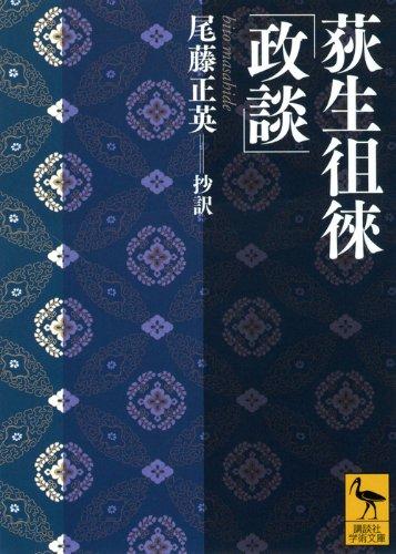 荻生徂徠「政談」 (講談社学術文庫)