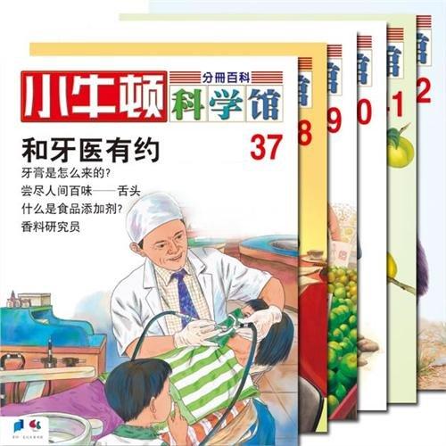 Newton's Science Museum(37-42) (Chinese Edition) ePub fb2 ebook