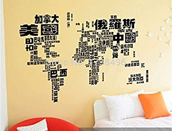 Amazon fabulous large world map pvc wall decal stickers fabulous large world map pvc wall decal stickers original creative letter map wall art wall gumiabroncs Images