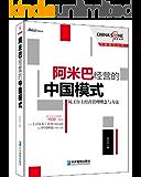 阿米巴经营的中国模式:员工自主经营管理理念与方法 (华夏基石丛书)