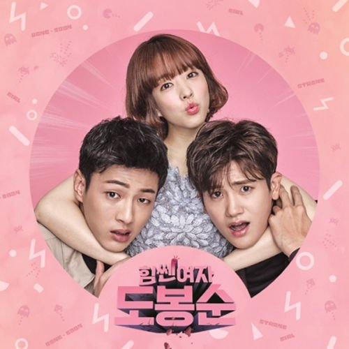 Strong Woman Bo Dong Soon OST