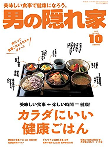 男の隠れ家 2017-10月号 [Otoko No Kakurega 2017-10]