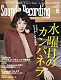 Sound & Recording Magazine (サウンド アンド レコーディング マガジン) 2016年 8月号 [雑誌]
