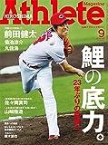 広島アスリートマガジン2014年9月号(鯉の底力。【表紙☆前田健太/石原直樹】)