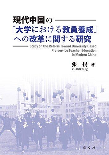 Gendai chūgoku no daigaku ni okeru kyōin yōsei eno kaikaku ni kansuru kenkyū pdf epub