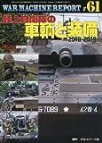 WAR MACHINE REPORT(ウォーマシンレポート)(61) 2017年 12 月号 [雑誌]: PANZER(パンツァー) 増刊