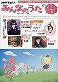 NHKみんなのうた 2019年 04 月号 [雑誌]