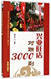 3000 Couplets for Congratulations on New Business (Chinese Edition)